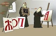 Домен .РФ — отголосок холодной войны