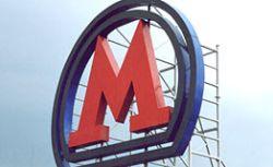 Перегрузка столичного метро: открытие новых станций только усугубит проблему