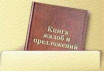 В Рунете запустили виртуальную книгу жалоб