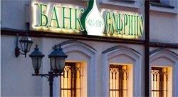 Православный банкинг: банки, связанные с РПЦ, далеко не всегда отличаются прозрачностью, а набожные собственники зачастую ведут вполне циничный бизнес