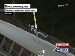 Этап Кубка мира по прыжкам с трамплина в Италии, едва не закончился трагедией