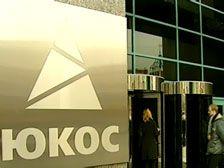 Активы ЮКОСа продадут дважды: Yukos Finance выставляют на аукцион в Голландии