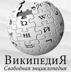 Википедия - большой обман социального оптимизатора