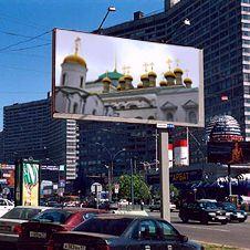 """РПЦ предлагает переписать закон \""""О рекламе\"""""""