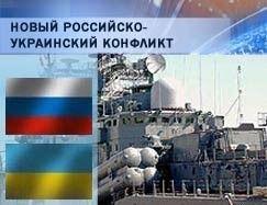 Украина хочет лишить Черноморский флот РФ навигационной системы