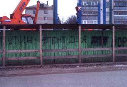 В Брянске антипутинские лозунги не закрашивают, а антиденинские- сразу