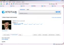 КтоТам – новая система поиска людей в Рунете