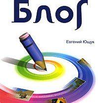 Книги про блоги, блог-маркетинг, маркетинг в социальных медиа