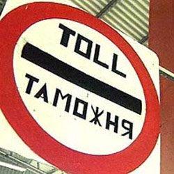 Весной туристам придется заполнять новые таможенные декларации