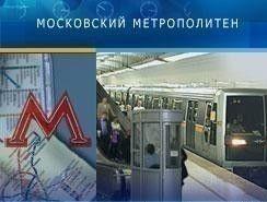 Новая станция метро в центре Москвы свяжет три линии подземки