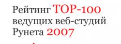 Дайджест по итогам 2007 года на рынке создания сайтов