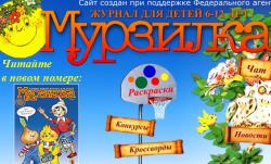 """Появилась новая онлайновая """"Мурзилка"""""""