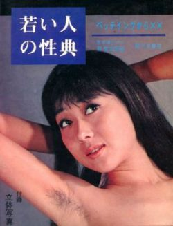 Японский учебник по сексу (фото)