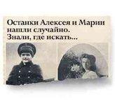 Первые выводы экспертов подтверждают: Найдены останки Алексея и Марии