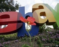 Чистая прибыль eBay в 2007г. снизилась на 69%