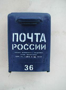Правительство не готово дать Почте России расширенные права