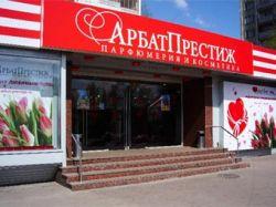 "По делу \""Арбат Престижа\"" арестован второй подозреваемый"