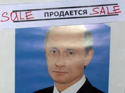 Портреты президента уже уценяют и распродают