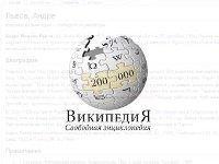 Википедия проведёт перепись авторов