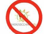 "\""Одноклассники.ру\"" стали запретным ресурсом на Урале"