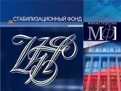 Стабфонд России прекращает свое существование