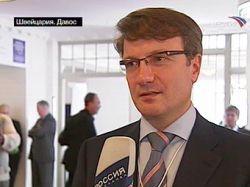 Акции Сбербанка упали после выступления Германа Грефа в Давосе