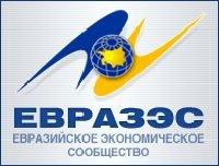 Сформирована правовая база таможенного союза в рамках ЕврАзЭС