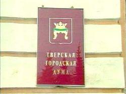Бывшего главу антикоррупционной комиссии Тверской думы обвинили во взятках