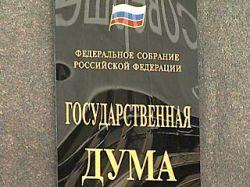 """Госдума готовит антикоррупционный пакет - без \""""провокации взятки\"""" для всех чиновников"""
