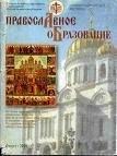 Среднее православное образование: уроки православия хотят преподавать с 1-го по 11-й класс