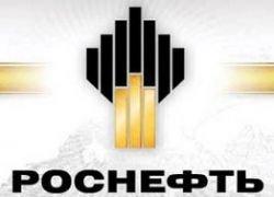 «Роснефть» просит денег у Кремля