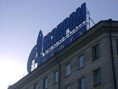Виктор Зубков выдвинут в совет директоров «Газпрома»