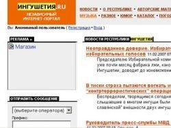 Хакеры вновь атаковали оппозиционный сайт Ингушетия.Ру