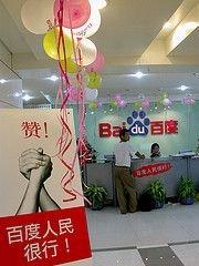 Google пытается догнать Baidu