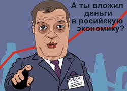 Только возвращение «Газпрома», «Роснефти» и «Сибнефти» обошлись государству в $35 млрд
