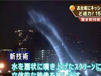 "Sony напугала японцев \""домашним динозавром\"""