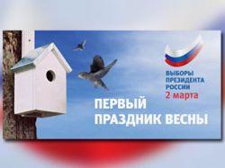 В России официально началась агитационная кампания кандидатов в президенты