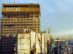 """Из гостиницы \""""Россия\"""" построят мини-отели"""