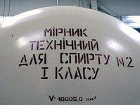 На украинском заводе пропали 600 тысяч литров спирта