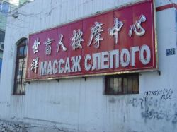 Прикольные китайские вывески (фото)