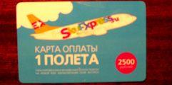 Sky Express создала виртуальные карты оплаты полета