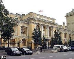 """ЦБ РФ может лишиться права отзывать лицензии \""""за отмывание\"""""""