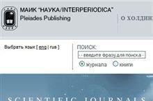 Российским научным журналам запрещено выставлять статьи в интернете
