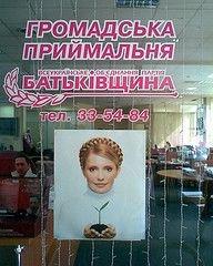 Юлия Тимошенко начала газовую войну