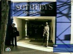 """Торги Sotheby\'s \""""Импрессионизм и современное искусство\"""" принесли рекордные 233 млн долларов"""