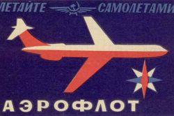 Ретроспективу плакатов Аэрофлота покажут в Москве