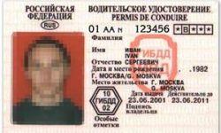 В Подмосковье начинается массовая замена водительских прав