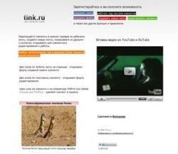Tink.ru: ваше рабочее пространство онлайн