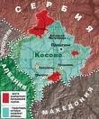 Рим признает независимость Косова