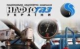 «Нафтогаз» заявил, что у него нет задолженности перед «Газпромом»